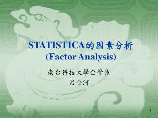 STATISTICA 的因素分析 (Factor Analysis)