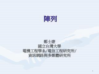 鄭士康 國立台灣大學 電機工程學系 / 電信工程研究所 / 資訊網路與多媒體研究所