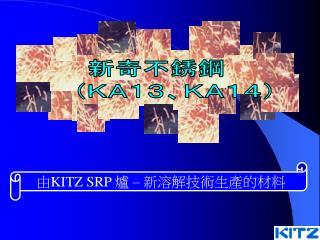 由 KITZ SRP  爐  –  新溶解技術生產的材料