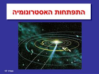 התפתחות האסטרונומיה