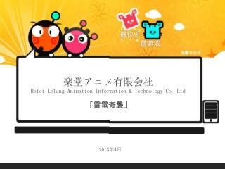 楽堂アニメ有限会社 Hefei LeTang Animation Information & Technology Co. Ltd