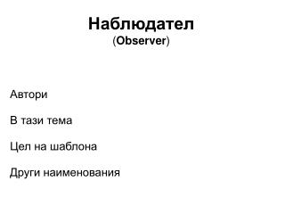 Наблюдател ( Observer )