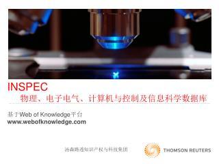 汤森路透知识产权与科技集团