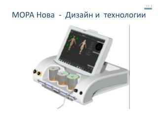 МОРА Нова  -  Дизайн и  технологии