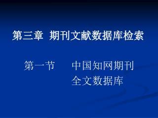 第三章 期刊文献数据库检索 第一节   中国知网期刊        全文数据库