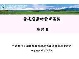 主辦單位:桃園縣政府環境保護局廢棄物管理科 中華民國 97 年 7 月 3 日