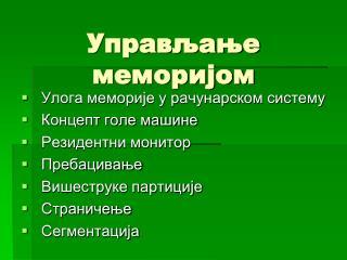 Управљање меморијом