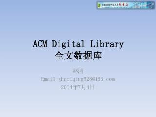 ACM Digital Library 全文数据库