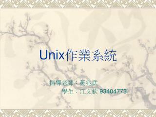 Unix 作業系統