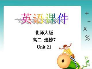 北师大版 高二  选修 7 Unit 21