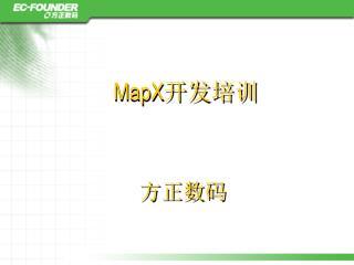 MapX 开发培训
