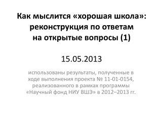 Как мыслится «хорошая школа»: реконструкция по ответам  на  открытые  вопросы (1) 15.05.2013