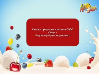 Каталог продукции компании СООО «Энарг» Лидская фабрика мороженого