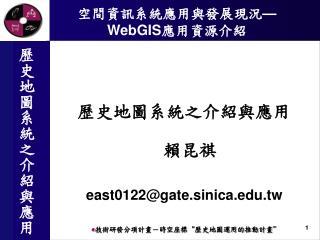 空間資訊系統應用與發展現況 — WebGIS 應用資源介紹