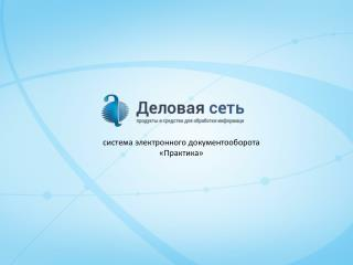 система электронного документооборота «Практика»