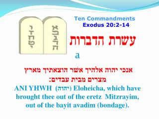 Ten Commandments    Exodus 20:2-14
