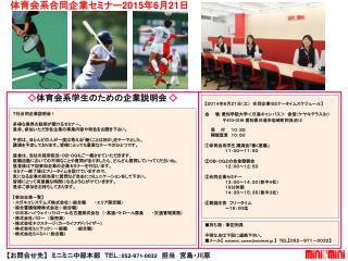 体育会系合同企業セミナー 2015 年 6 月 21 日