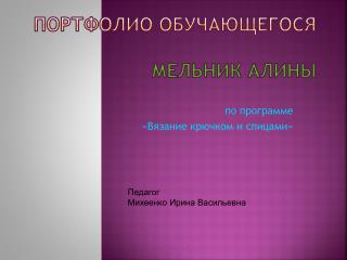 Портфолио  обучающегося Мельник Алины