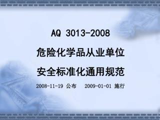 AQ 3013-2008  危险化学品从业单位 安全标准化通用规范 2008-11-19  公布    2009-01-01  施行