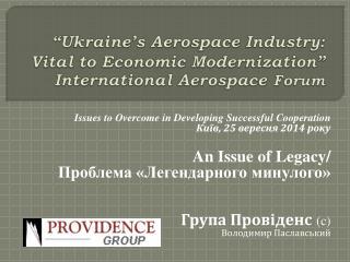 """Ukraine's Aerospace Industry:  Vital to Economic Modernization "" International Aerospace  Forum"
