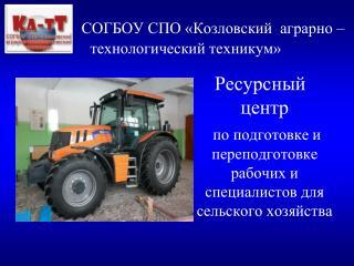 СОГБОУ СПО «Козловский  аграрно –    технологический техникум»