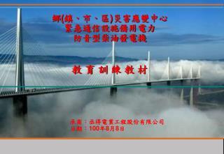 鄉 ( 鎮、市、區 ) 災害應變中心 緊急通信設施備用電力 防音型柴油發電機 教 育 訓 練 教 材