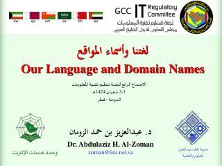 لغتنا وأسماء المواقع Our Language and Domain Names