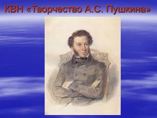 КВН «Творчество А.С. Пушкина»