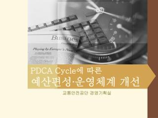 PDCA Cycle 에 따른  예산편성∙운영체계 개선