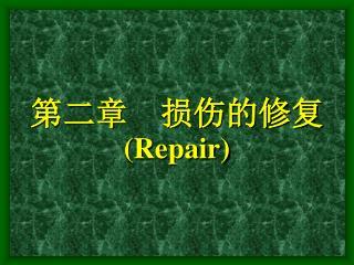 第二章  损伤的修复 (Repair)
