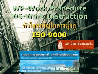 WP-Work Procedure WI-Work Instruction หัวใจสำคัญในการมุ่งสู่ ISO 9000