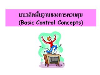 ????????????????????????? ( Basic Control Concepts )