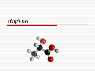 המולקולה