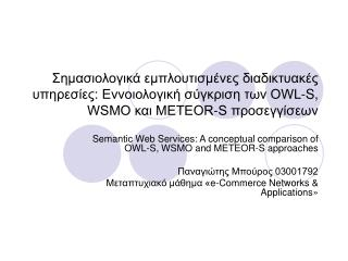 Semantic Web Services: A conceptual comparison of OWL-S, WSMO and METEOR-S approaches