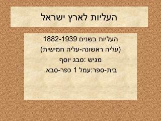 העליות לארץ ישראל