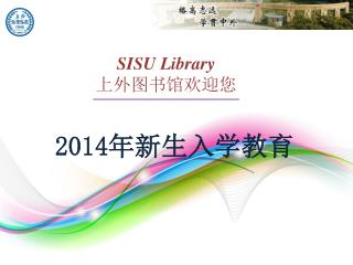 SISU Library 上外图书馆欢迎您