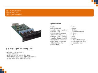 품   목 :  NION Series 모델명 :  NIO AES 제조사 :  Media Matrix