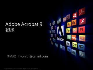 Adobe Acrobat 9 初級