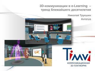 3D-коммуникации в  e- Learning   –  тренд ближайшего десятилетия Николай Трукшин  Avrorus