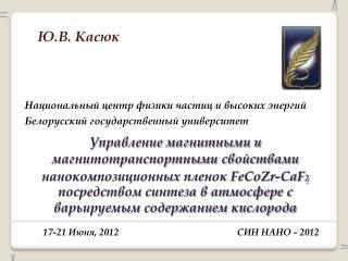 Ю.В. Касюк Национальный центр физики частиц и высоких энергий