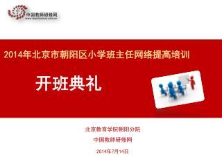 北京教育学院朝阳分院 中国教师研修网