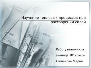 Изучение тепловых процессов при растворении солей