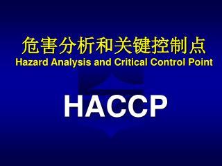 危害分析和关键控制点 Hazard Analysis and Critical Control Point