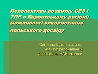 Перспективи розвитку СЕЗ і ТПР в Карпатському регіоні: можливості використання польського досвіду