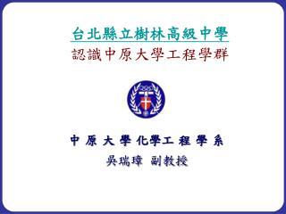 中 原 大 學 化學工 程 學 系 吳瑞璋 副教授