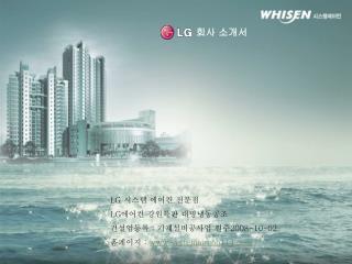 LG  시스템 에어컨 전문점 LG 에어컨 강원특판 대명냉동공조 건설업등록  :  기계설비공사업 원주 2008-10-02