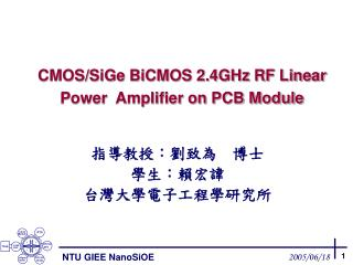 CMOS/SiGe BiCMOS 2.4GHz RF Linear Power  Amplifier on PCB Module