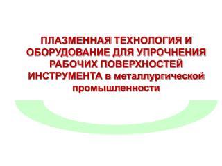 ИМПУЛЬСНО-ПЛАЗМЕННАЯ  ОБРАБОТКА