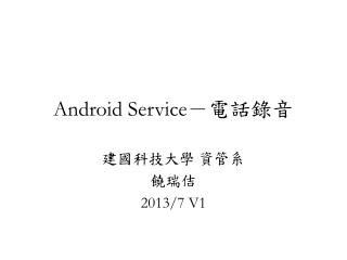 Android Service -電話錄音