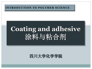 Coating and adhesive 涂料与粘合剂